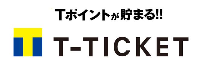 T-TICKET